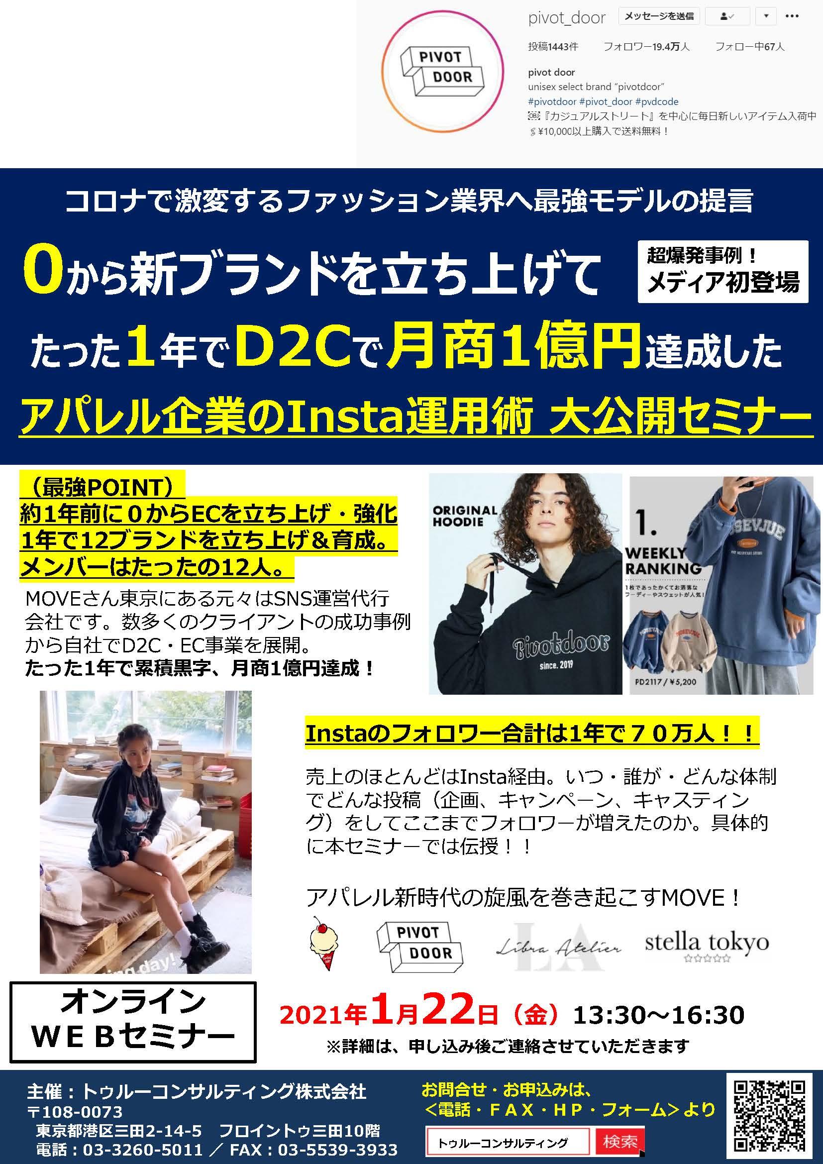 【 セミナー告知 】vol.51「 Instagramで月商1億円売る方法」